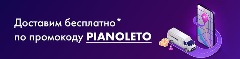 PIANOLETO: Бесплатная доставка цифровых пианино
