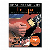 "Самоучитель ""Absolute Beginners Гитара"" с CD диском"